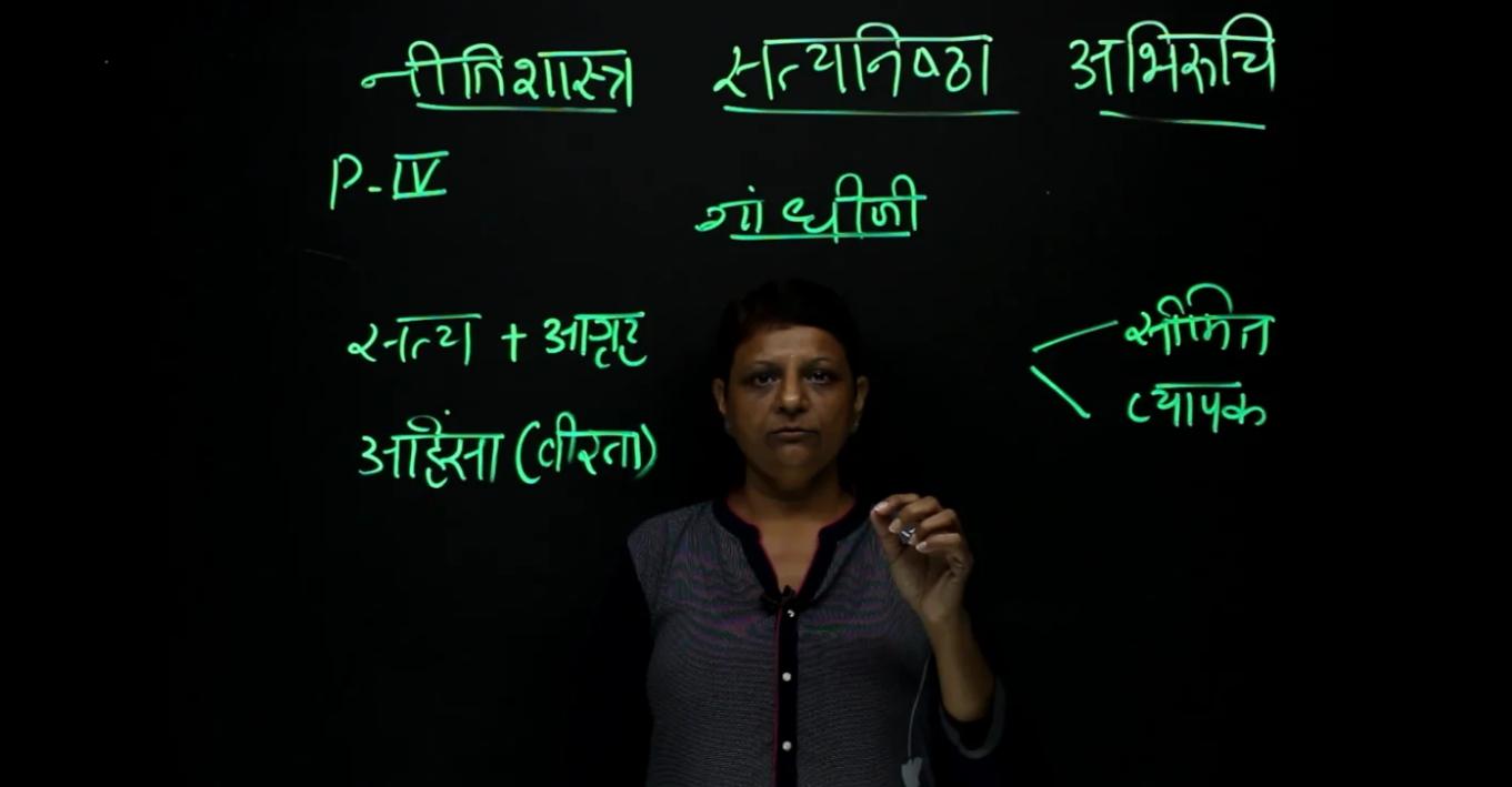 Ethics Hindi Gandhiji and his teachings